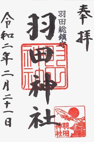 「羽田神社富士塚」7