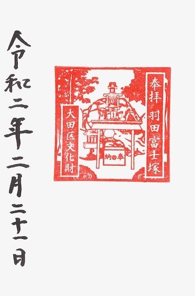 「羽田神社富士塚」6