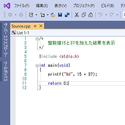 齢40過ぎにしてプログラミングの勉強を始めました④
