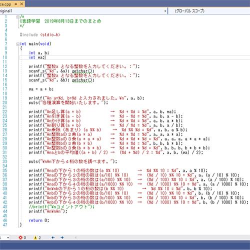 齢40過ぎにしてプログラミングの勉強を始めました⑤