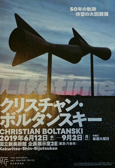 国立新美術館【クリスチャン・ボルタンスキー】死にかこまれて生を考える