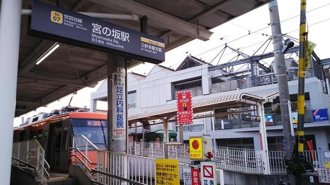 20200122宮の坂駅