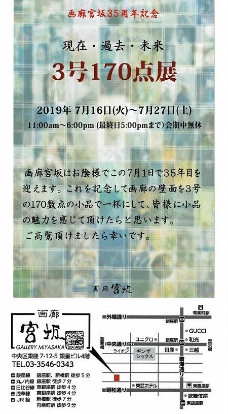 画廊宮坂グループ展