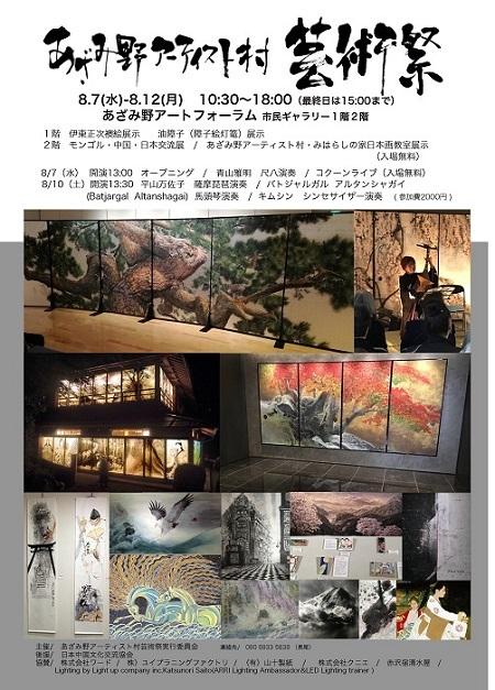 あざみ野アーティスト村芸術祭