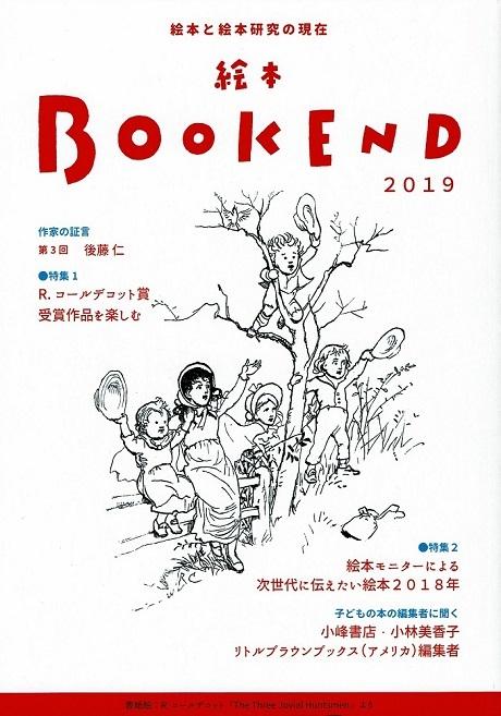 絵本BOOKEND2019