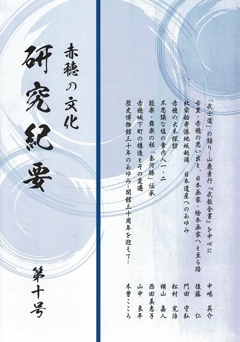 赤穂の文化研究紀要 第10号