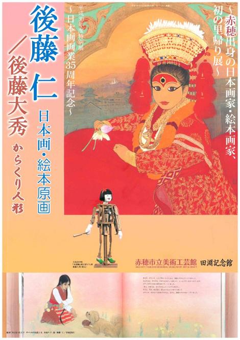 後藤 仁 日本画・絵本原画/後藤大秀からくり人形展 図録