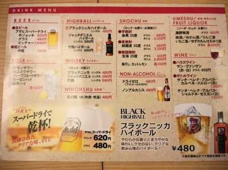 飲み物価格表