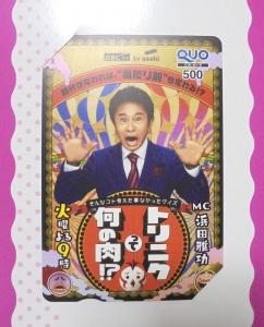 朝日放送株主優待2019