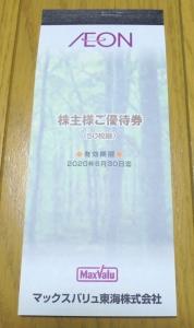マックスバリュ東海株主優待2019