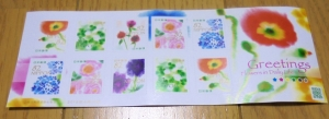 花の切手2019