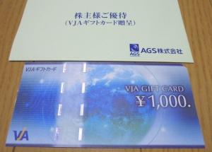 AGS株主優待2019