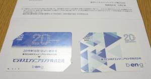 東洋ビジネス株主優待2019年3月
