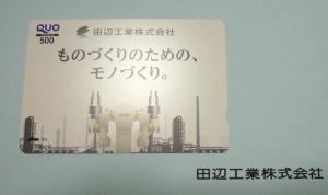 田辺工業株主優待2019