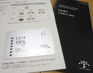 力の源株主優待2019