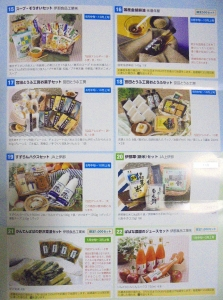 ヤマウラ株主優待2019の3