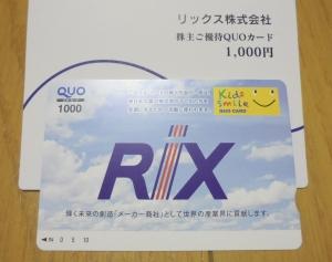 リックス株主優待2019