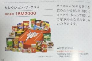 新晃工業株主優待カタログ2019