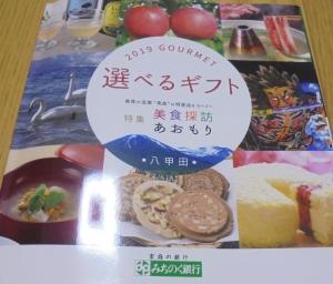 みち銀株主優待カタログ2019