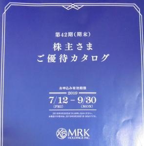MRK株主優待カタログ2019