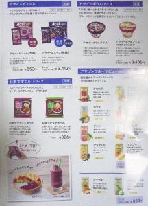 フルッタ優待カタログ2019