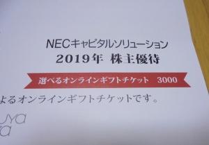 NECキャピタル株主優待案内2019
