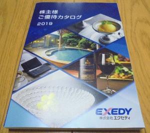 エクセディ優待カタログ2019