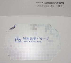 城南進学研究所株主優待2019