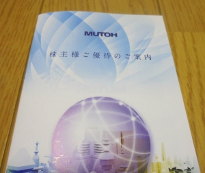 MUTOH株主優待カタログ2019