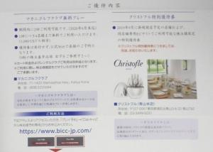 Oak株主優待2019