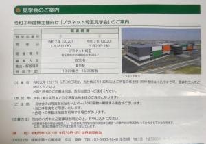 プラネット埼玉見学会案内2019