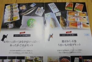 ラックランド優待カタログ2019