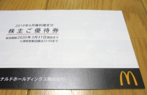 マクドナルド株主優待2019