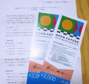 東京モーターショーチケット