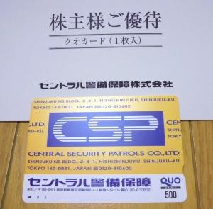 CSP株主優待2019