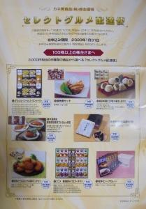 カネ美食品株主優待案内2019