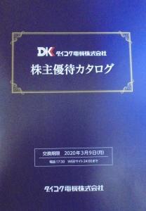 ダイコク電機株主優待カタログ2019