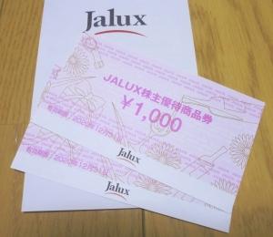 JALUX2019株主優待券