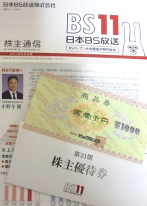 日本BS株主優待2019