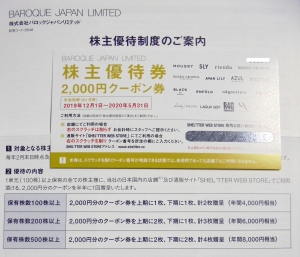バロックジャパン株主優待2019