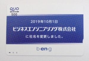 ビジネスエンジニアリング株主優待2019