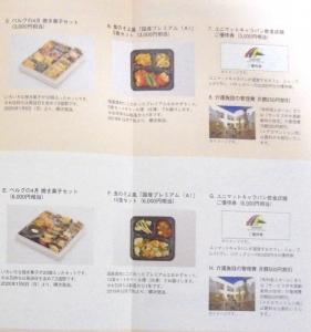 ユニマット株主優待カタログ2019の2