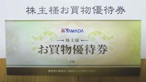 ヤマダ電機株主優待2019