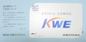 近鉄エクスプレス株主優待2019