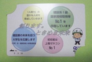 ソネック株主優待2019