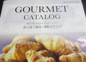 JFLA優待カタログ2019