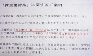 TOKA株主優待LIBMO