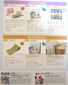 萩原工業優待カタログ2019の2