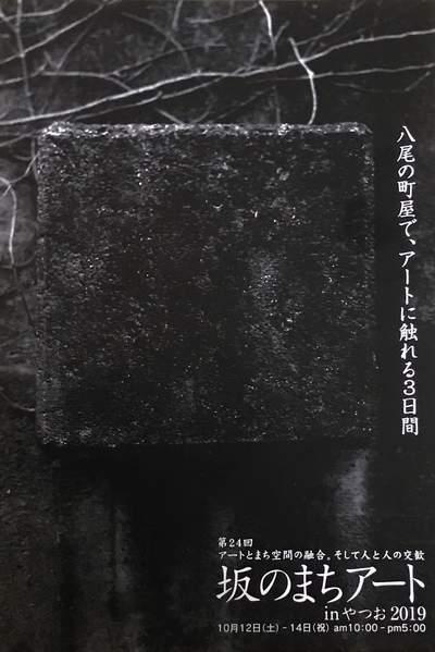 sakanomati2019-art1.jpg