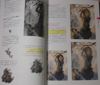 キャラの背景描き方教室CLIP STUDIO PAINTで描く (7)